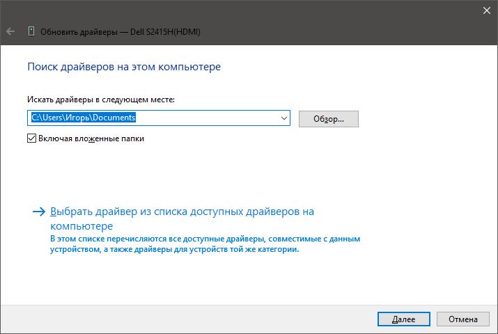 папка с драйверами windows 10