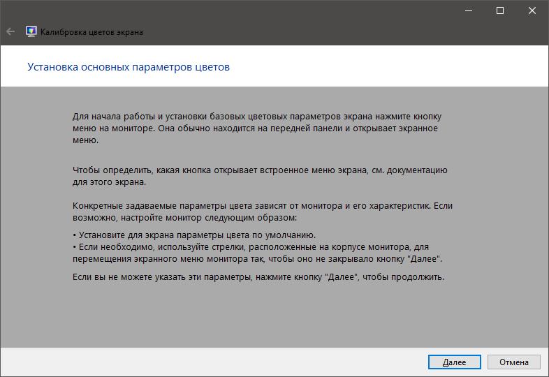 настройка калибровки экрана windows 10