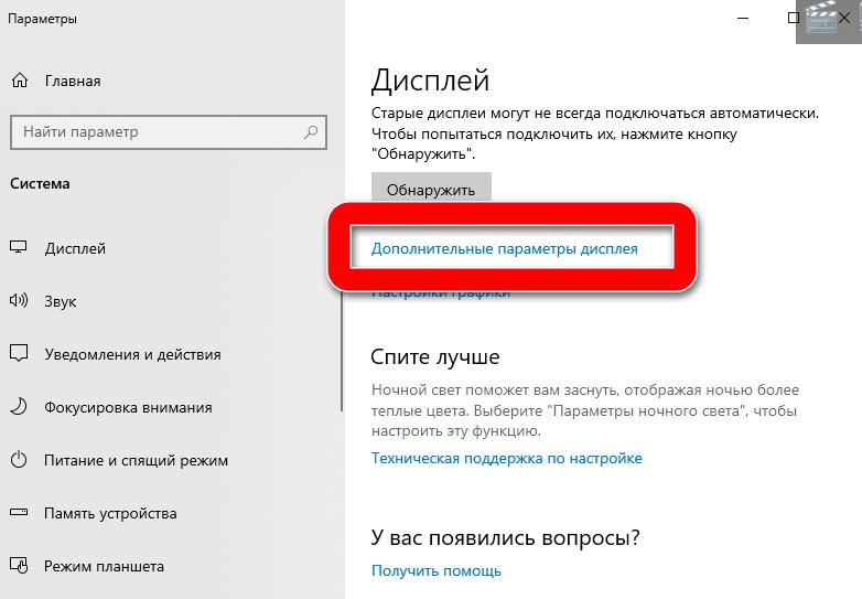 доп параметры дисплея windows 10