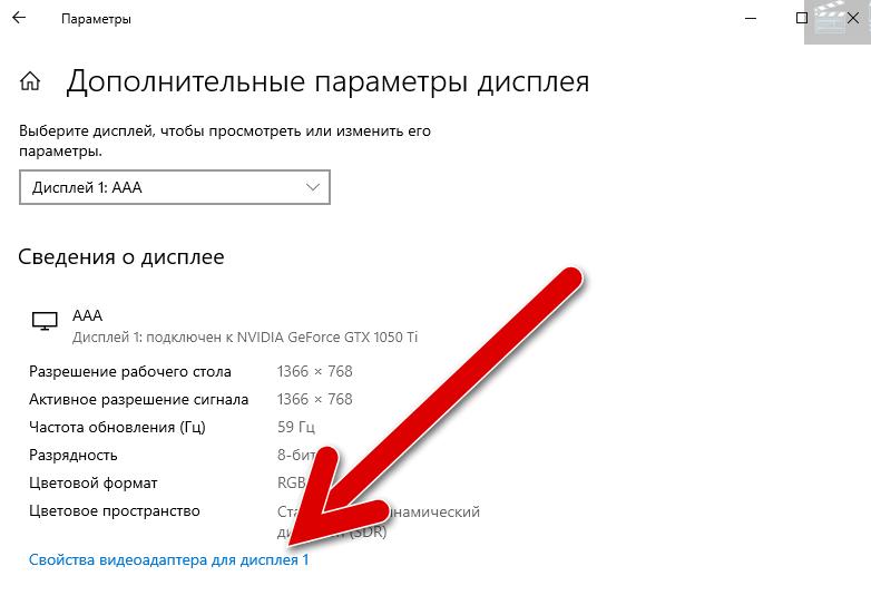 свойства видеоадаптера для дисплея 1 windows 10